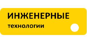 ООО Инженерные технологии