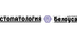 Стоматология доктора Белоуса